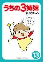 ぷりっつ電子文庫 うちの3姉妹(13) 漫画