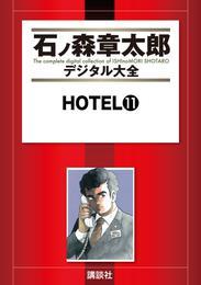 HOTEL(11) 漫画