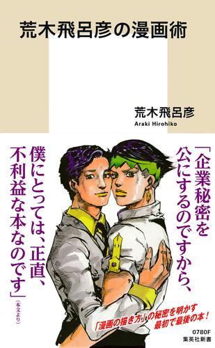 荒木飛呂彦の漫画術【帯カラーイラスト付】 漫画