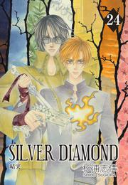 SILVER DIAMOND 24巻 漫画