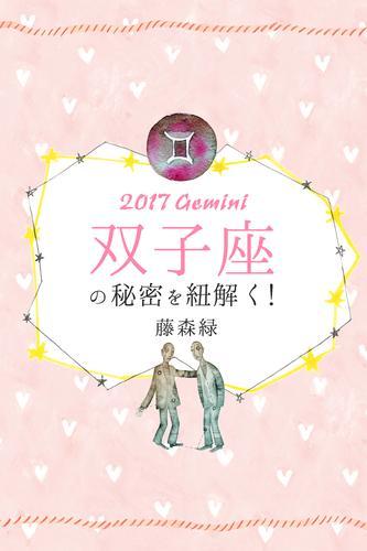 2017年の双子座の秘密を紐解く! 漫画