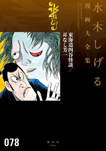 東海道四谷怪談/耳なし芳一 水木しげる漫画大全集 漫画