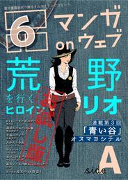 マンガ on ウェブ第6号 side-A 無料お試し版 漫画