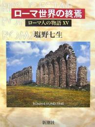 【歴史小説】ローマ人の物語 ノベル版 (全15冊)