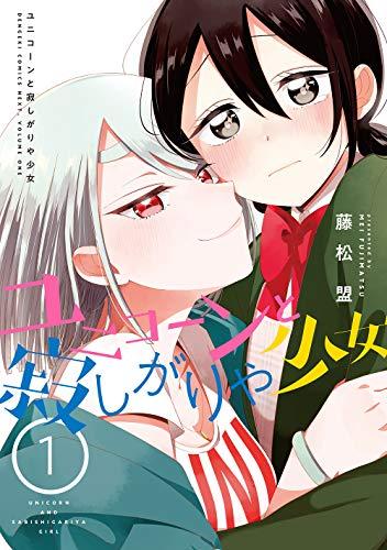 ユニコーンと寂しがりや少女 (1巻 最新刊)