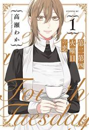 第二第四火曜日の恋 (1巻 最新刊)