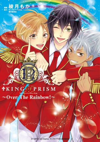 Over The Rainbow! 漫画