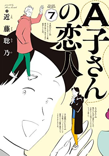 A子さんの恋人 (1-7巻 全巻) 漫画