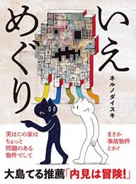 いえめぐり (1巻 全巻)