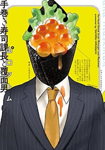 手巻き寿司課長と覆面男 漫画