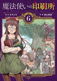 魔法使いの印刷所 (1-6巻 最新刊)