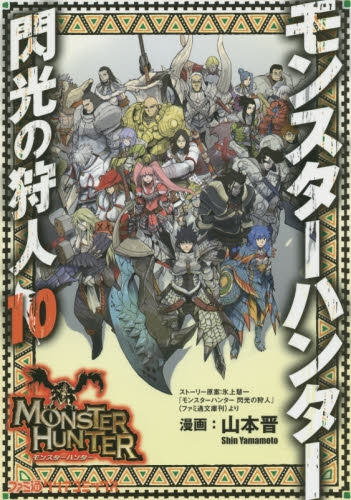 モンスターハンター 閃光の狩人 (1-10巻 最新刊) 漫画
