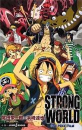 【ライトノベル】ONE PIECE FILM/ STRONG WORLD (全1冊)