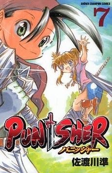 PUNISHER (1-7巻 全巻) 漫画