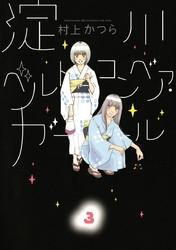 淀川ベルトコンベア・ガール 3 冊セット全巻 漫画