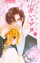 あいひめ〜愛と秘めごと〜 (1-3巻 全巻)