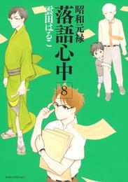昭和元禄落語心中(8) 漫画