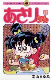 あさりちゃん(74) 漫画