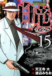 白竜-LEGEND- 15 漫画
