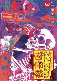 タケヲちゃん物怪録(3) 漫画