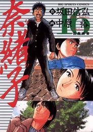 奈緒子(16) 漫画