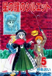 星の瞳のシルエット 5巻 漫画