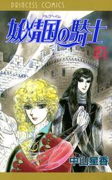 妖精国の騎士(アルフヘイムの騎士) 21 漫画
