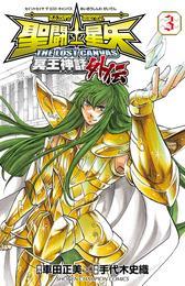 聖闘士星矢 THE LOST CANVAS 冥王神話外伝 3 漫画