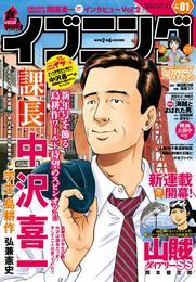 イブニング 2017年1号 [2016年12月13日発売] 漫画