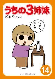 ぷりっつ電子文庫 うちの3姉妹(14) 漫画