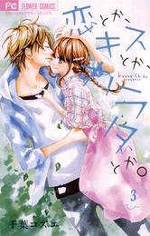 恋とか、キスとか、カラダとか。(3) 漫画