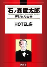 HOTEL(12) 漫画