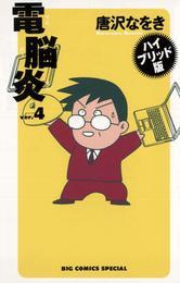 ハイブリッド版 電脳炎(4) 漫画