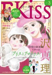 EKiss 2018年3月号[2018年1月25日発売]