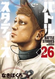 バトルスタディーズ 26 冊セット 最新刊まで