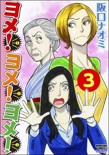 ヨメ!ヨメ!ヨメ!3巻 漫画