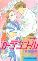 カーテン・コール(13) 漫画