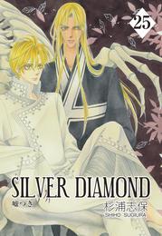 SILVER DIAMOND 25巻 漫画