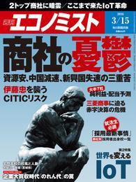 週刊エコノミスト (シュウカンエコノミスト) 2016年03月15日号 漫画