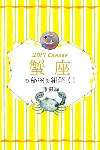 2017年の蟹座の秘密を紐解く! 漫画