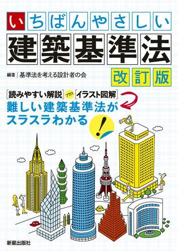 いちばんやさしい 建築基準法 改訂版 漫画