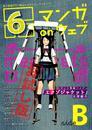 マンガ on ウェブ第6号 side-B 無料お試し版 漫画