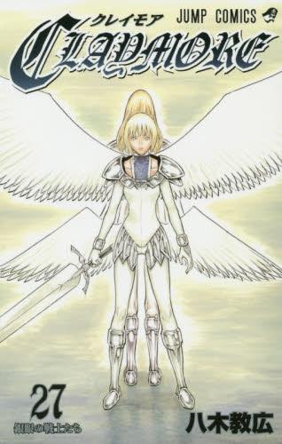 クレイモアCLAYMORE (1-27巻 全巻) 漫画