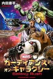 ガーディアンズ・オブ・ギャラクシー Galaxy Rush(1巻 最新刊)