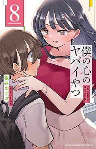 僕の心のヤバイやつ (1-5巻 最新刊) 漫画