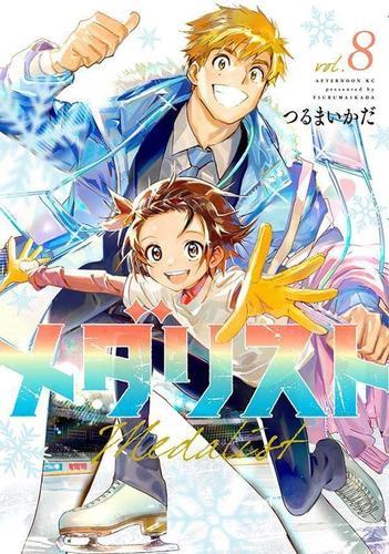 メダリスト (1-3巻 最新刊) 漫画