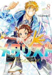 メダリスト (1-3巻 最新刊)