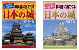 これだけは知っておきたい教科書に出てくる日本の城 全2巻セット