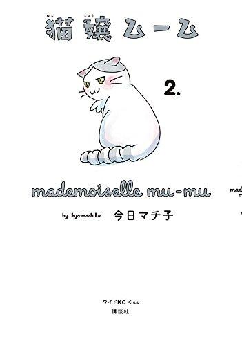 猫嬢ムーム 漫画
