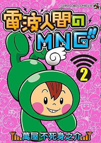 電波人間のMNG!! 漫画